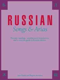 pronouncing Russian diction aria translations and phonetic transcriptions